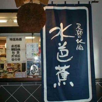 いわさき酒店 外観写真3